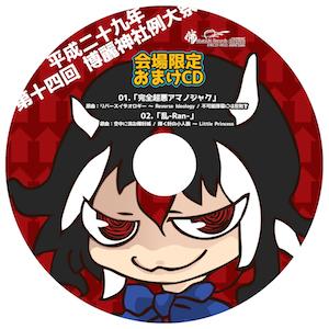 http://akatsuki-records.com/img/reitaisai2017_omake.jpg